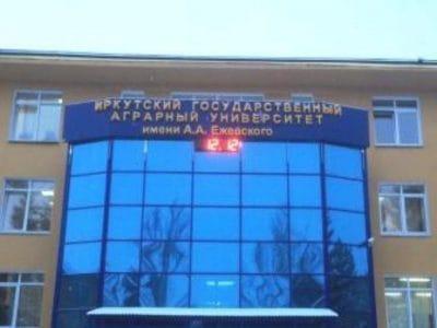 Пофактам мошенничества виркутском институте возбуждены два уголовных дела