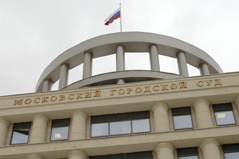 Мосгорсуд 17ноября рассмотрит жалобы всех фигурантов «дела Славянки» на вердикт