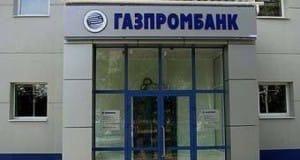арестован охранник «Газпромбанка»