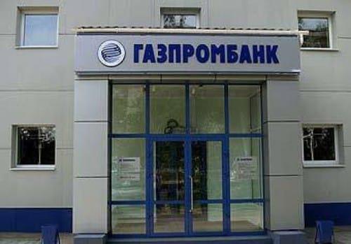 Милиция нашла похищенные издепозитария Газпромбанка 30 млн. руб.