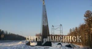 В Ханты-Мансийском автономном округе