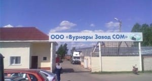 Вурнары Завод «СОМ»