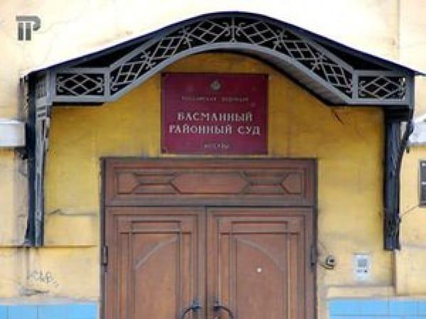басманный суд