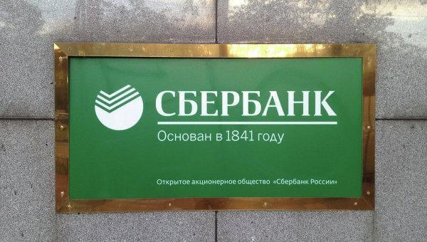 Суд вынес вердикт похитившим уклиентов Сбербанка неменее 400 млн руб.