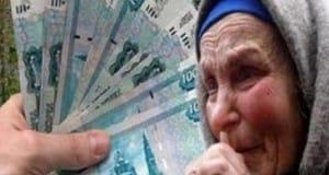 украли у пенсионерки деньги