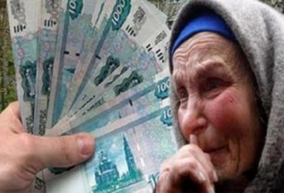 Мошенничество против пенсионеров Земля