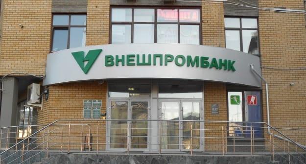 Внешпромбанк подал требование ксвоему экс-руководителю на1 млрд руб