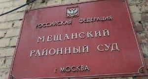 мещанский суд