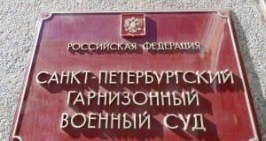 Петербургский гарнизонный военный суд