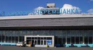 аэропорт «Черемшанка».