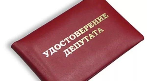 депутатский мандат