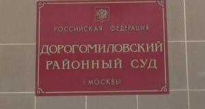 в Дорогомиловском суде Москвы.