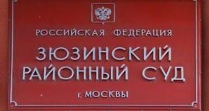 зюзинский районный суд