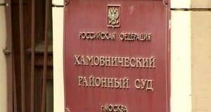 Хамовнический суд