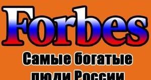 русский форбс