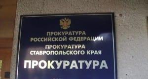 Прокуратура города Ессентуки