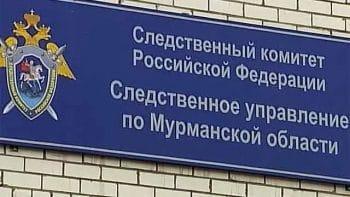 Следственный комитет по Мурманской области