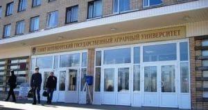 петербургский аграрный университет