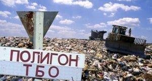 мусорные полигоны