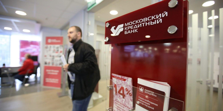 трехходовой московский кредитный банк 2017 бесстрашным пал солдатом