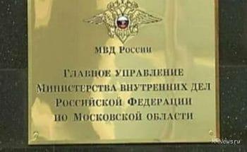 ГУ МВД Мособласти