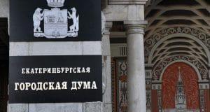 Дума Екатеринбурга