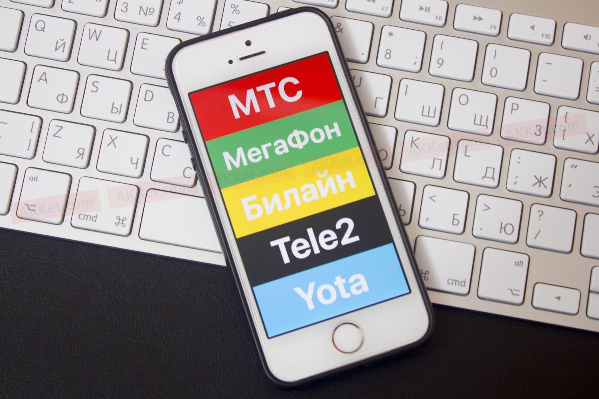 операторы мобильной связи