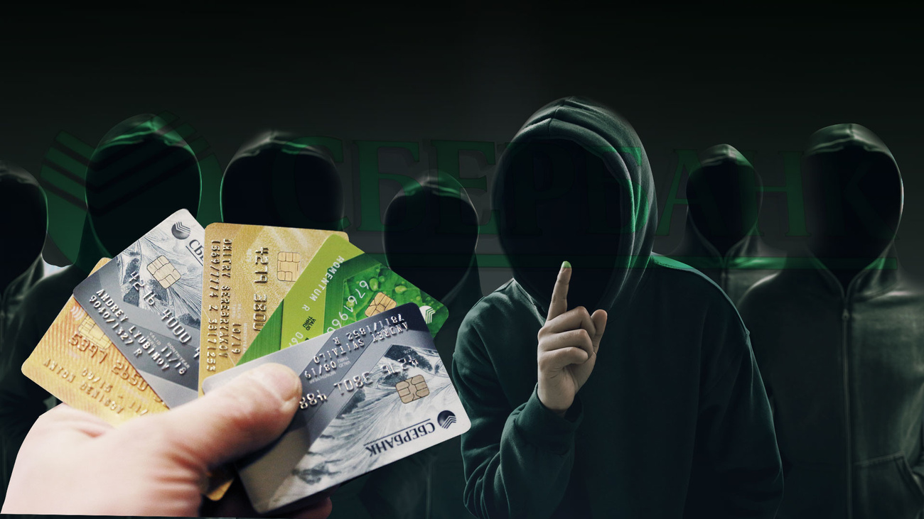 сотрудники Сбербанка сливают мошенникам данные клиентов