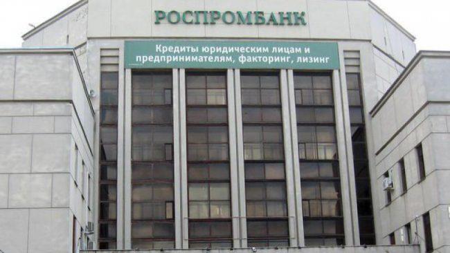 Роспромбанк